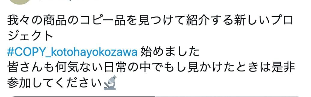 kotohayokozawaのツイートより