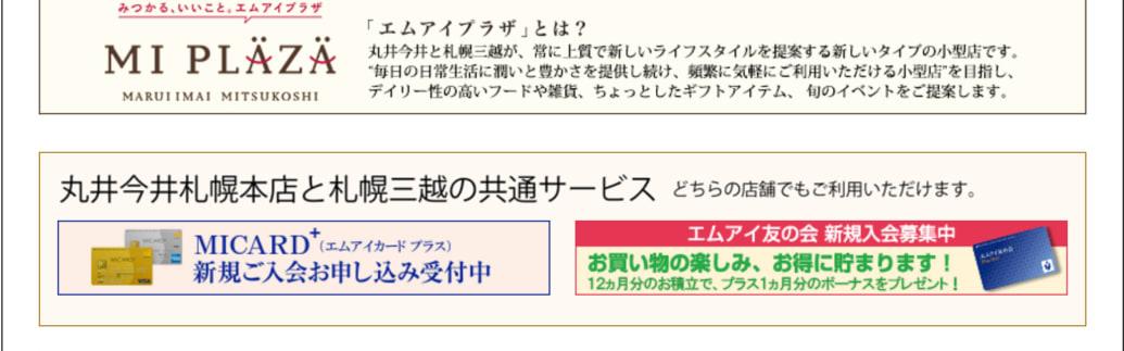 札幌丸井三越の公式サイトより