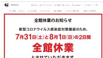 阪神百貨店 コロナ クラスター