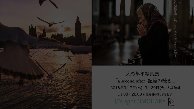 写真展「a second after -記憶の続き-」