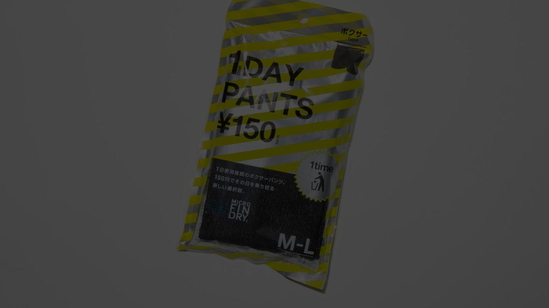1日用パンツ「ワンデーパンツ(1DAY PANTS)」