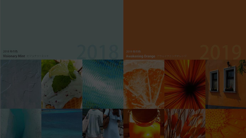 2018年の色「ビジョナリーミント」(右)と、2019年の色「アウェイクニングオレンジ」