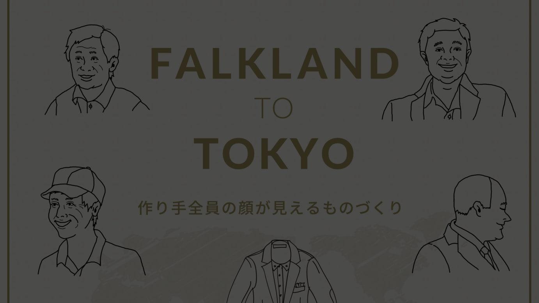 「フォークランド トゥー トウキョウ」ヴィジュアル