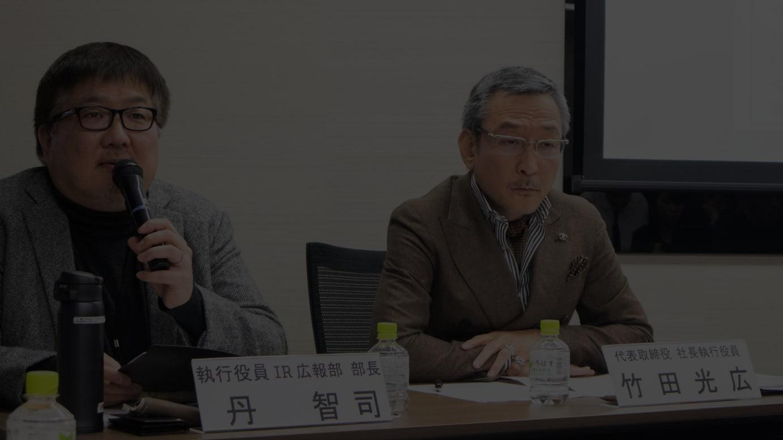 (左から)執行役員IR広報部 丹智司部長、竹田光広代表取締役社長