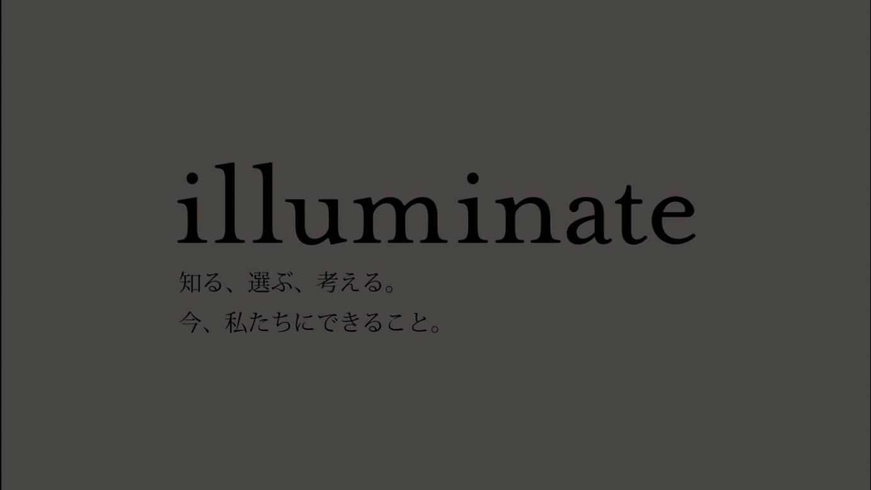 「illuminate」ロゴ