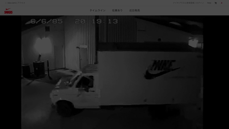 ストレンジャー・シングスとコラボか?SNKRSのタイムラインで公開されている動画より
