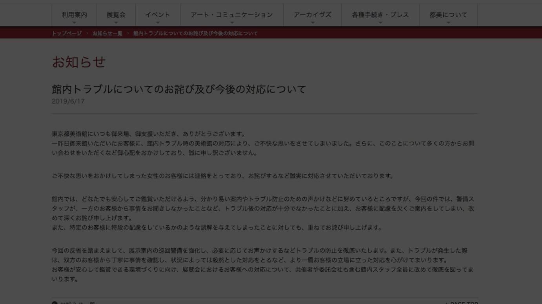 「東京都美術館」公式サイトより