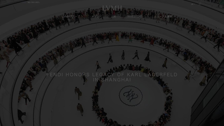 LVMH公式サイト