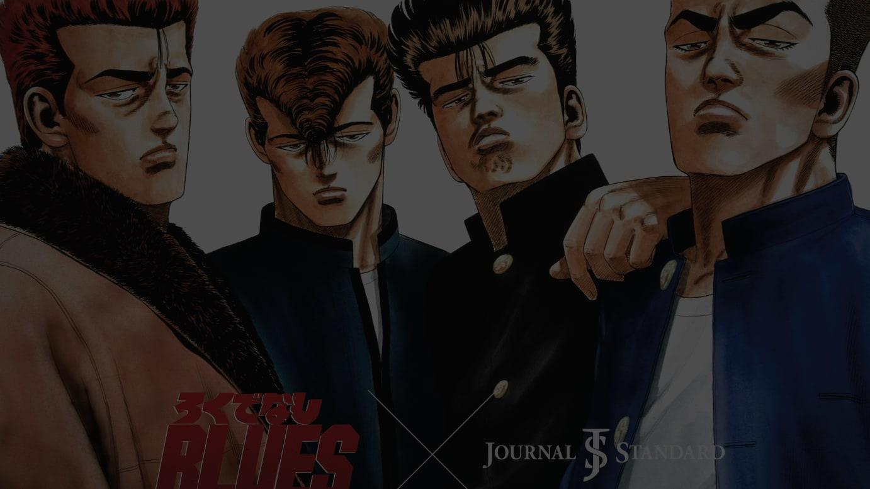 ろくでなしBLUES×JOURNAL STANDARD ヴィジュアル©森田まさのり・スタジオヒットマン/集英社