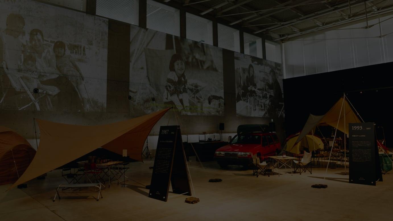 スノーピークミュージアムの館内
