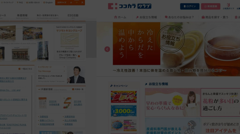 マツモトキヨシHDとココカラファインの公式サイト