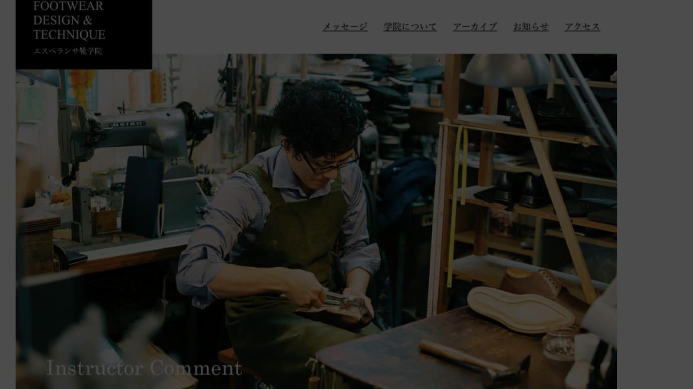 エスペランサ靴学院 公式ホームページより