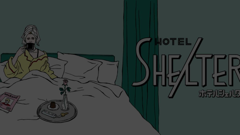 「HOTEL SHE/LTER」イメージヴィジュアル