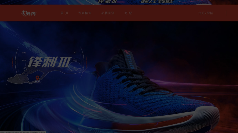Qiaodan Sports 公式サイトより