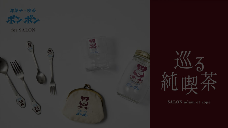 SALON adam et ropé×洋菓子・喫茶 ボンボン