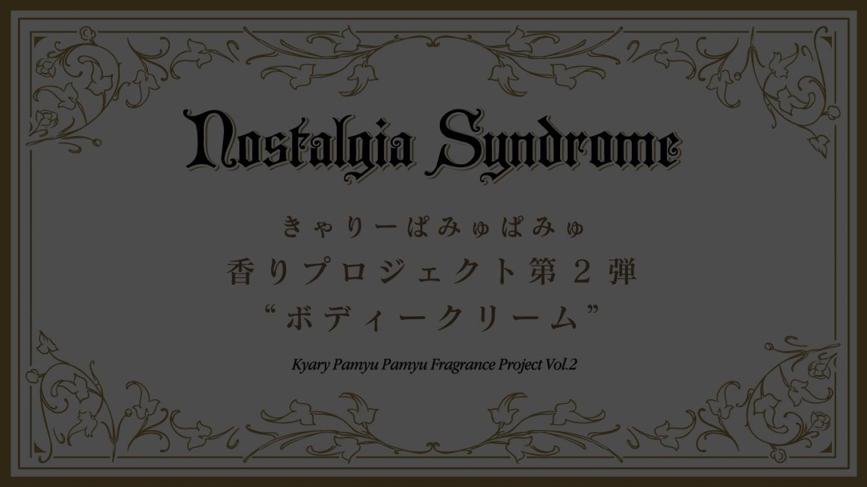 「Nostalgia Syndrome」第2弾ヴィジュアル