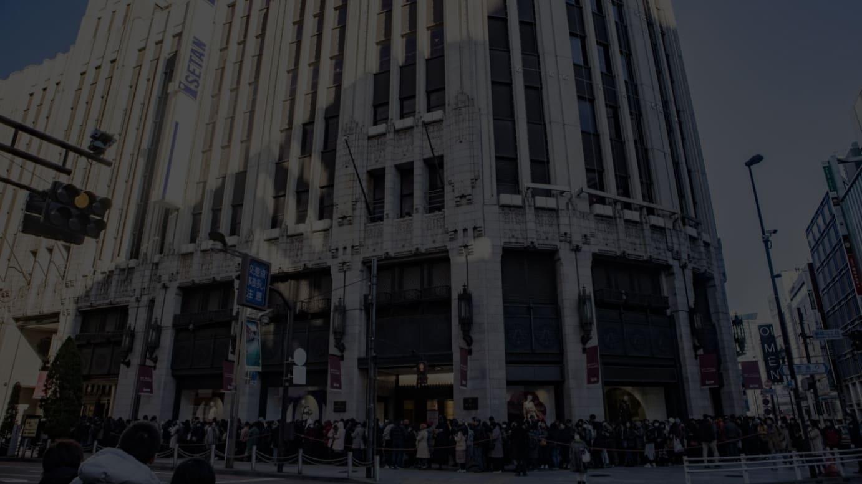 伊勢丹新宿店本館(2020年1月撮影)