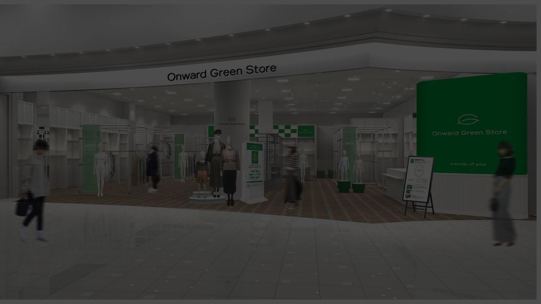 オンワード・グリーン・ストア 店内イメージ