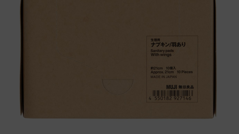 生理用ナプキン 10個入り(羽あり)