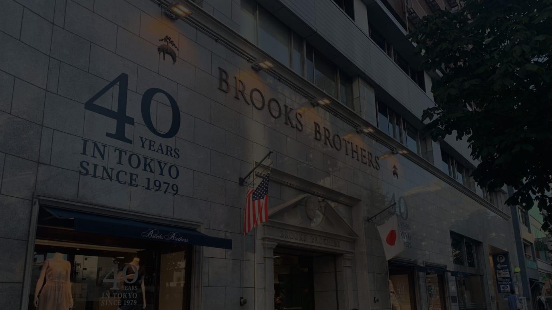 8月30日に閉店したブルックス ブラザーズ青山店