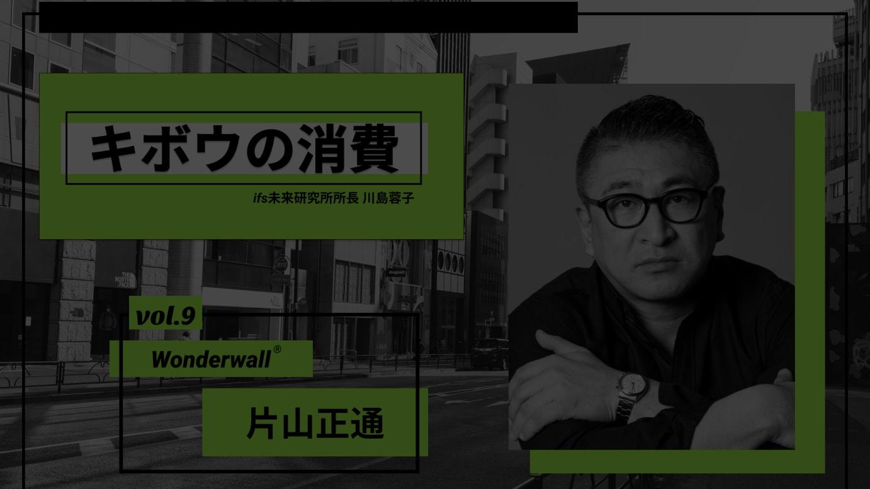 片山正通 photo: Kazumi Kurigami