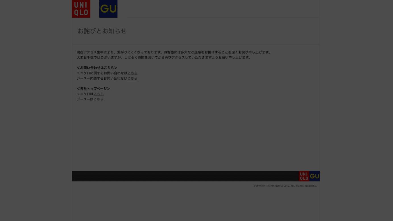 ユニクロ公式サイトより