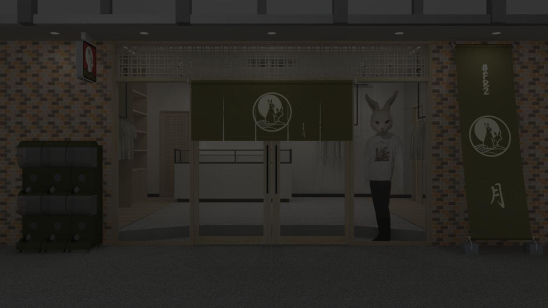 「#FR2月」店舗イメージ