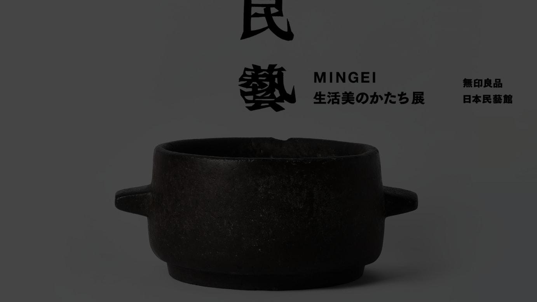 移動展覧会「民藝 MINGEI 生活美のかたち展」