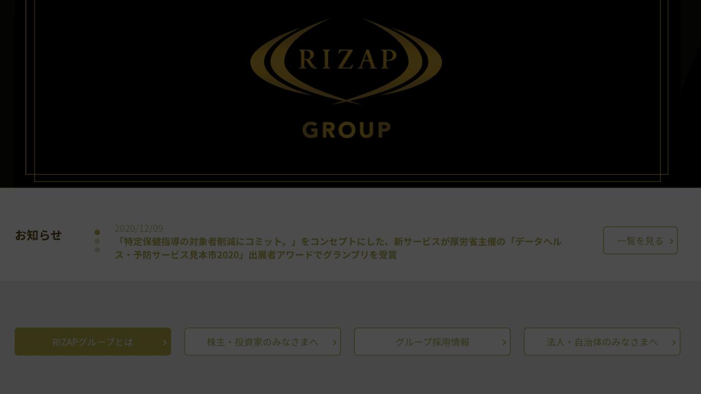ライザップグループ公式サイトより