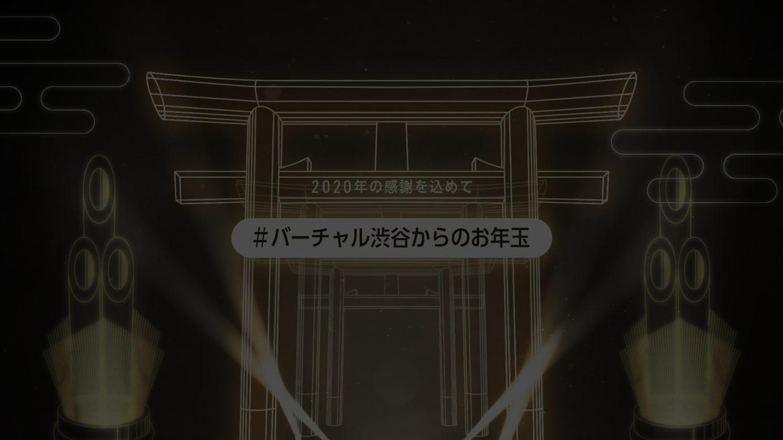 「バーチャル渋谷からのお年玉」イメージヴィジュアル