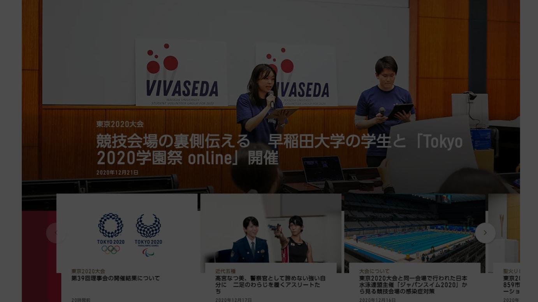 東京2020オリンピック競技大会公式サイトより