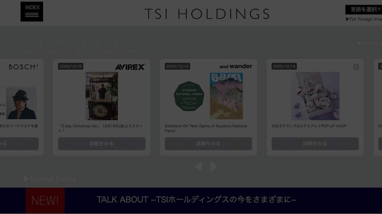TSIホールディングス 公式サイトより