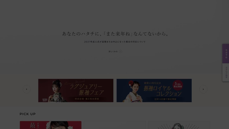 京都きもの友禅公式サイトより