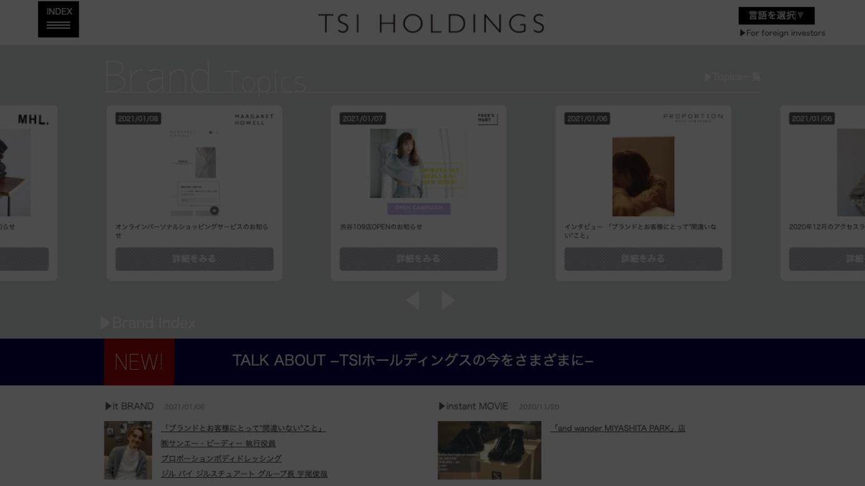 TSIホールディングス公式サイトより