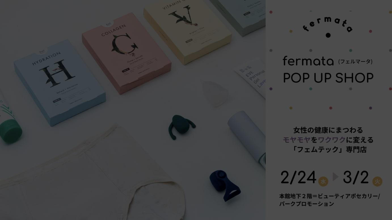 「fermata store」ポップアップショップ