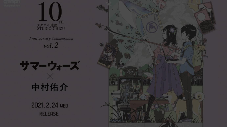 (c)2009 SUMMERWARS FILM PARTNERS (c)STUDIO CHIZU illustration:YUSUKE NAKAMURA