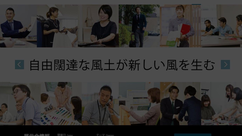 三井物産アイ・ファッションの公式サイトより