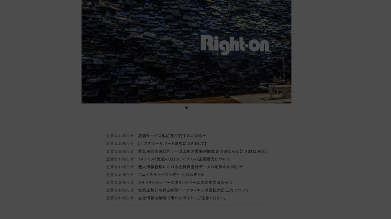 ライトオン 公式サイトより