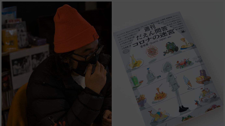 若林恵氏/「週刊だえん問答 コロナの迷宮」