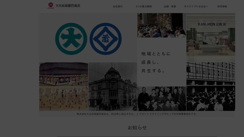 ⼤丸松坂屋百貨店の公式サイトより