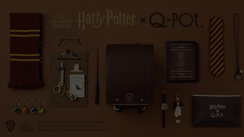 ハリー・ポッター × Q-pot.
