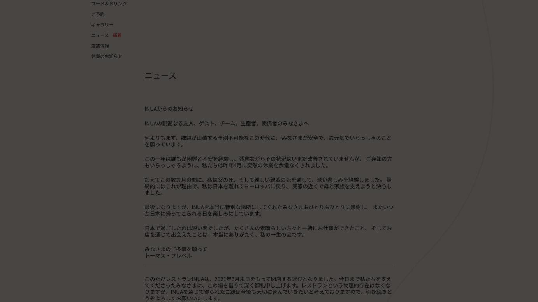 INUA公式サイトより