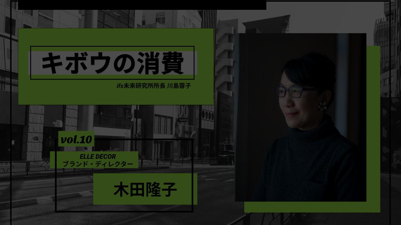 木田隆子 photo: Hironori Tsukue