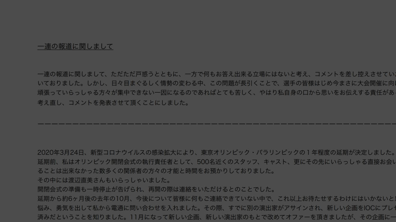 MIKIKO氏が発表したコメントより