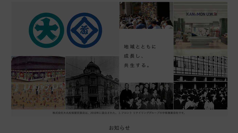 大丸松坂屋百貨店の公式サイトより