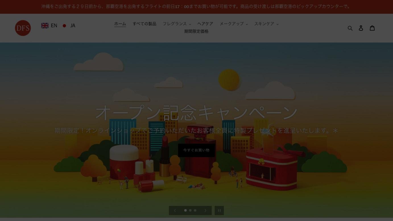 「Shop-Okinawa.dfs.com」トップページより