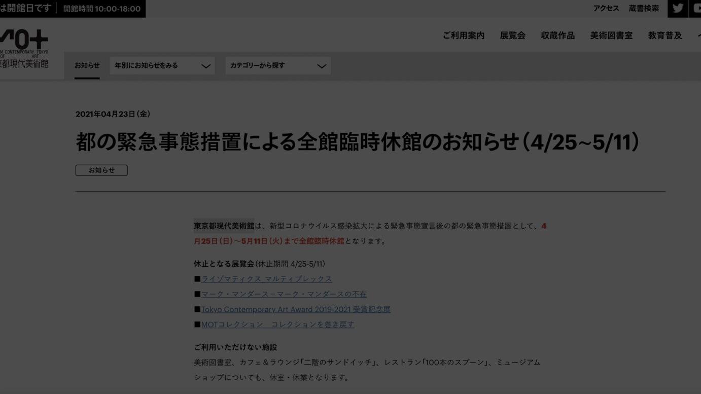 東京都現代美術館の公式サイトより