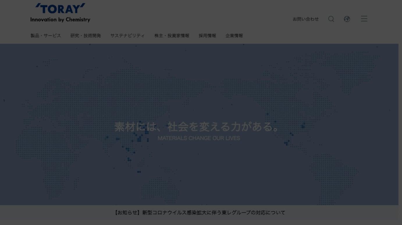 東レ 公式サイトより