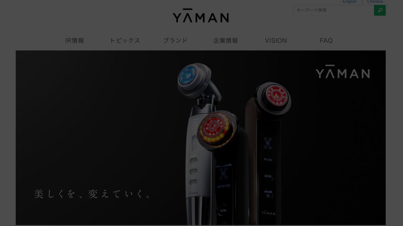 ヤーマン公式サイトより