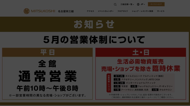 名古屋栄三越公式サイトより